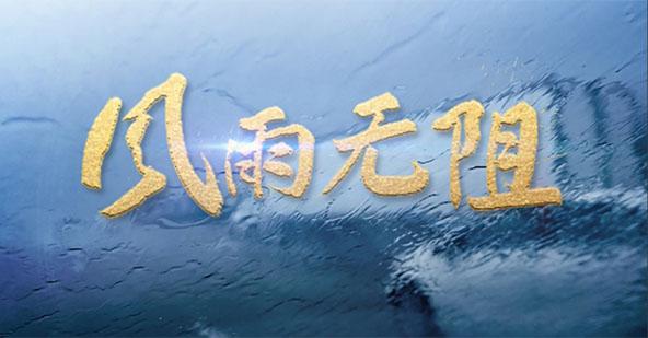 重磅微视频:风雨无阻丨新华网