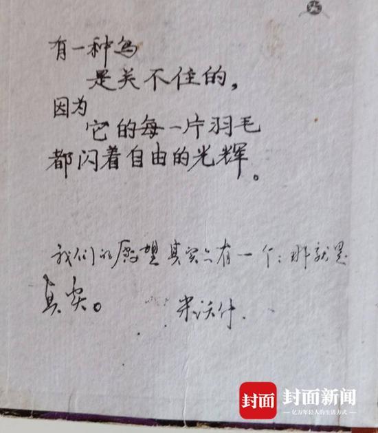 温海萍狱中日记的封皮(受访者供图)