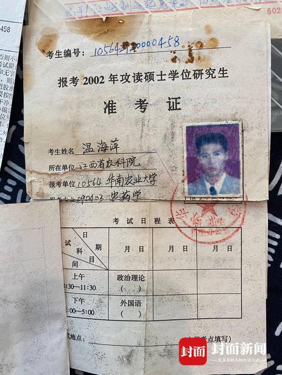 温海萍的研究生考试准考证(封面新闻记者代睿摄影)