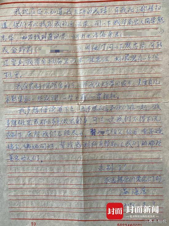 温海萍当年留下的遗书(封面新闻记者代睿摄影)